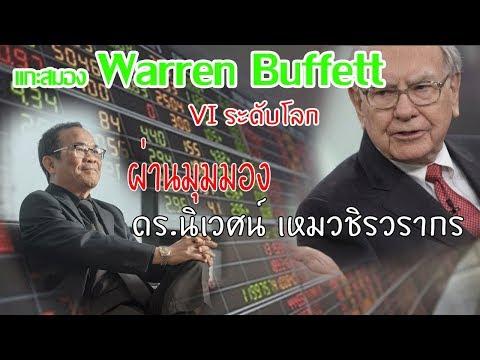 แกะรอยสมอง Warren Buffett ลงทุนใน หุ้น ผ่านมุมมอง ดร.นิเวศน์ เหมวชิรวรากร