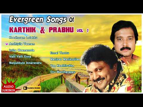 Evergreen Songs Of Karthik & Prabhu  Vol 1  Chinna Mapillai  Deiva Vaakku  Super Hit Tamil Songs