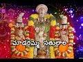 చూడరమ్మ  సతులాల || chudaramma satulala song || అన్నమాచార్య కీర్తన || Sreedevi Devulapalli Download MP3