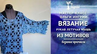 Кофточка из мотивов видео ❦ Оформление горловины и  рукава летучая мышь