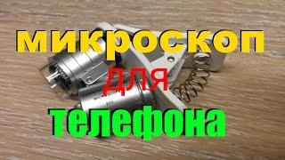 видео Купить Микроскоп для телефона, смартфона с увеличением 60х