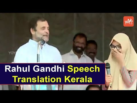 Rahul Gandhi Speech Translation Kerala | Safa Febin | Congress Leader | YOYO Kannada News