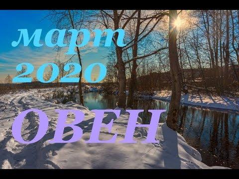 ОВЕН. МАРТ 2020г. САМЫЙ ПОДРОБНЫЙ ПРОГНОЗ на месяц.
