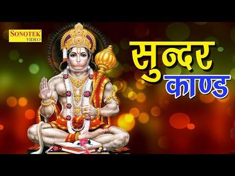 Sampurn Sunder Kand || सम्पूर्ण सुन्दर काण्ड प्रवचन कथा || Sri Ajay Yagnik ji;नए सुपर हिट भजन 2017