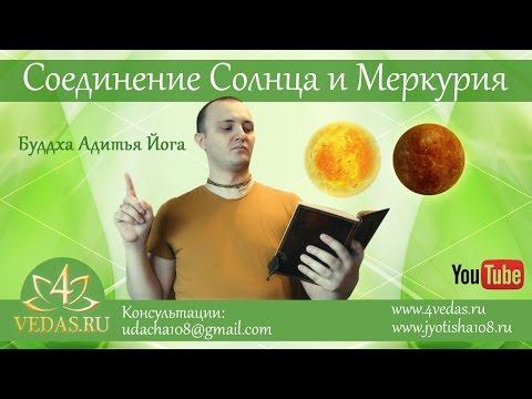 022. Соединение Солнца и Меркурия. (Буддха Адитья Йога)  | ДЖЙОТИШЬ