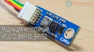 Модуль для метеостанции, HTU21D+BMP180+BH1750FVI на одной плате. (icstation)