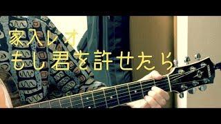 シンガーソングライターの鈴木タケルです。 家入レオさんの「もし君を許...