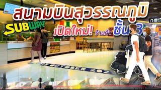 เปิดใหม่! เพิ่มอีกร้าน Subway ชั้น 3 สนามบินสุวรรณภูมิ ผู้โดยสารยังเดินทางกันต่อเนื่อง 15 ตุลา 2021