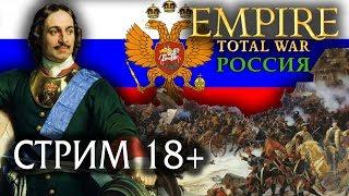Empire:Total War - Россия Молодая - Стрим 18+