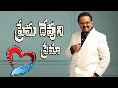 ప్రేమ దేవుని ప్రేమ//Sp.Balu Singing//Bro.Navven Jyothi Music//Telugu Christian 2018 Songs//Nefficba
