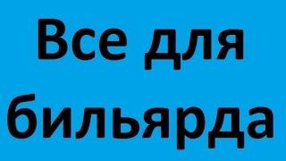 видео Цены на шары для русского бильярда в Киеве, Купить в Украине