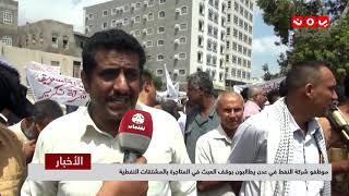 موظفو شركة النفط في عدن يطالبون بوقف العبث في المتاجرة بالمشتقات النفطية