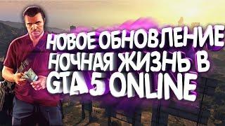 GTA 5 Online: ТРЕЙЛЕР НОВОГО ОБНОВЛЕНИЯ «Ночная Жизнь» / ОФИЦИАЛЬНАЯ ИНФОРМАЦИЯ / ДАТА ВЫХОДА