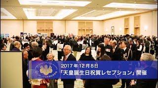 2017年12月8日 天皇誕生日祝賀レセプションの開催 在バンクーバー日本国総領事館