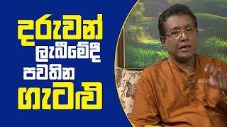 Piyum Vila | දරුවන් ලැබීමේදී පවතින ගැටළු | 23-10-2018 Thumbnail