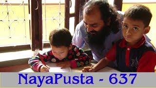How does transformation occur? | NayaPusta - 637