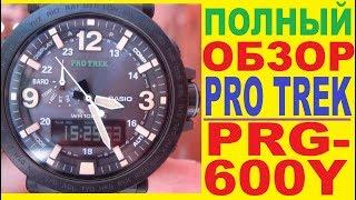Casio ProTrek PRG-600-1ER Обзор и настройка часов