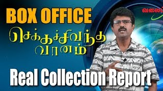 Chekka Chivantha Vaanam  | செக்கச் சிவந்த வானம் | Real Collection Report | #381 | ValaiPechu