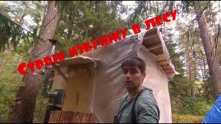 Строю избушку в лесу \ Обзор щепочницы Pirostove Camp, Прометей ВК, о походах, о Забытой России