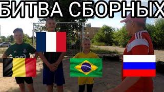 Битва Сборных 1Ч Бельгия Франция Бразилия Россия Полуфиналы и Матч за 3 е место