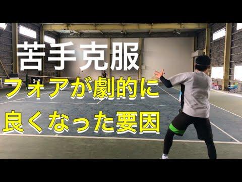 【フォア改善】安定感を出すためには〇〇が大事!!【テニス】