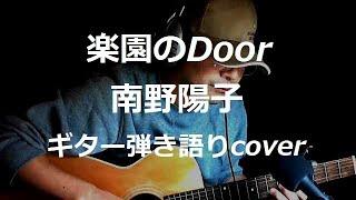 南野陽子さんの「楽園のDoor」を歌ってみました・・♪ 作詞: 小倉めぐみ...