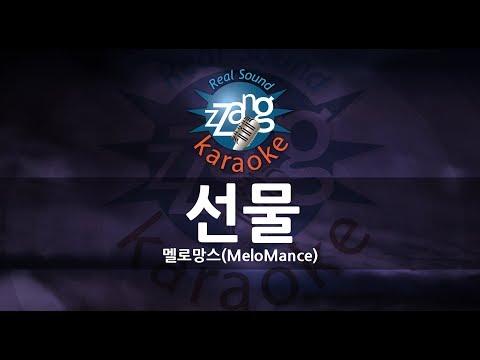 [짱가라오케/원키/MR] 멜로망스(MeloMance)-선물(Gift) KPOP Karaoke [ZZang KARAOKE]