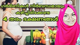 #pregnancy #foods #malayalam in this video i will tell you the 4 most important nutrients needed for a healthy pregnancy and baby also ...