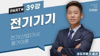 전기기기 39강 (158~159p)_유도전동기 토크