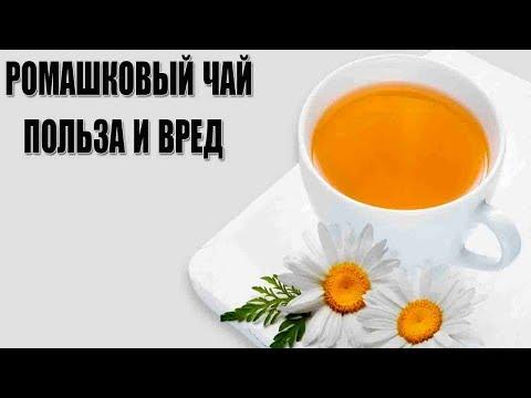 Если регулярно пить Чай из Ромашки, то уже скоро почувствуете как...