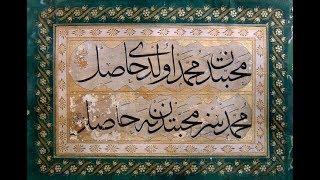 Allah'ı ve Resûlullah'ı Sevmek - Cuma Hutbesi - 13 Temmuz 1984 (VİDEO)