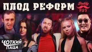 """ХТО ТВІЙ БАТЯ?/ ПАРОДІЯ PSY - """"Daddy"""" (RUS/ENG SUB)"""