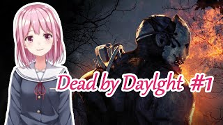 【Dead by Daylight】まっさらな状態から鬼ごっこ【#凪帆のお部屋】