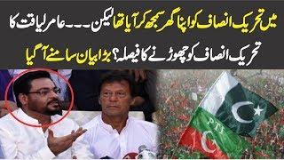 Amir Liaquat Left PTI ?