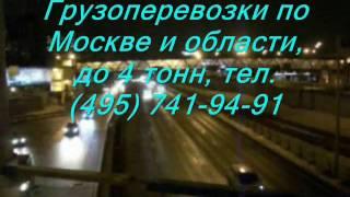 Грузоперевозки по Москве и области(, 2010-03-15T11:05:12.000Z)