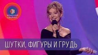 В мужском коллективе те ещё бабы - Елена Кравец   Женский Квартал 2018