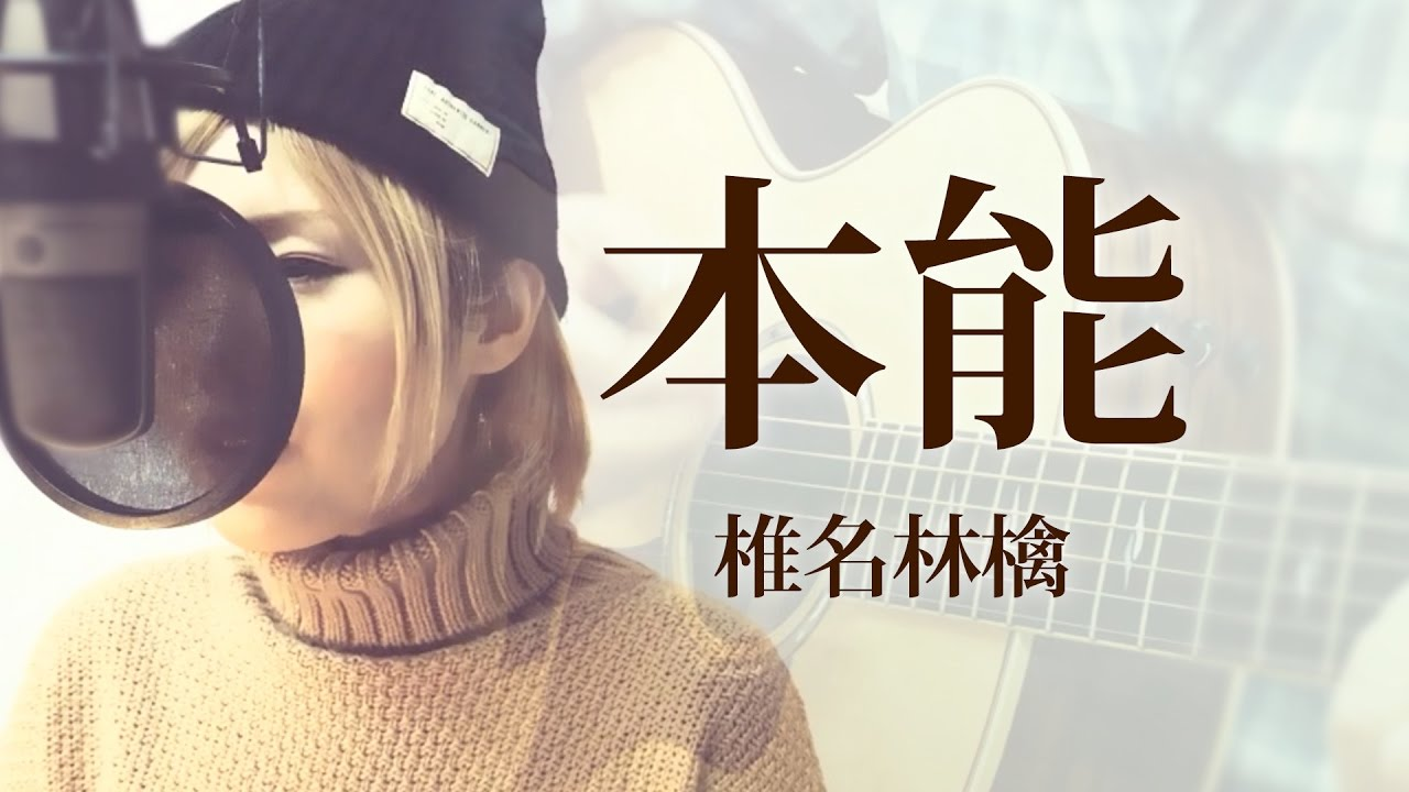 【216】本能 / 椎名林檎 (full/歌詞) covered by SKYzART - YouTube