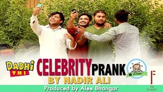 | CELEBRITY SELFIE PRANK | By Nadir Ali In P4 Pakao 2017