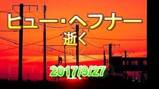 【訃報】ヒュー・ヘフナー氏(実業家) 2017年9月27日