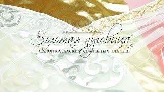 Золотая пуговица. Салон казахских свадебных платьев