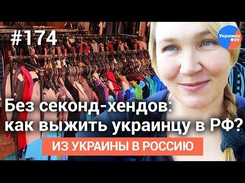 #Из_Украины_в_Россию №174: всегда ли дешевле значит хуже?