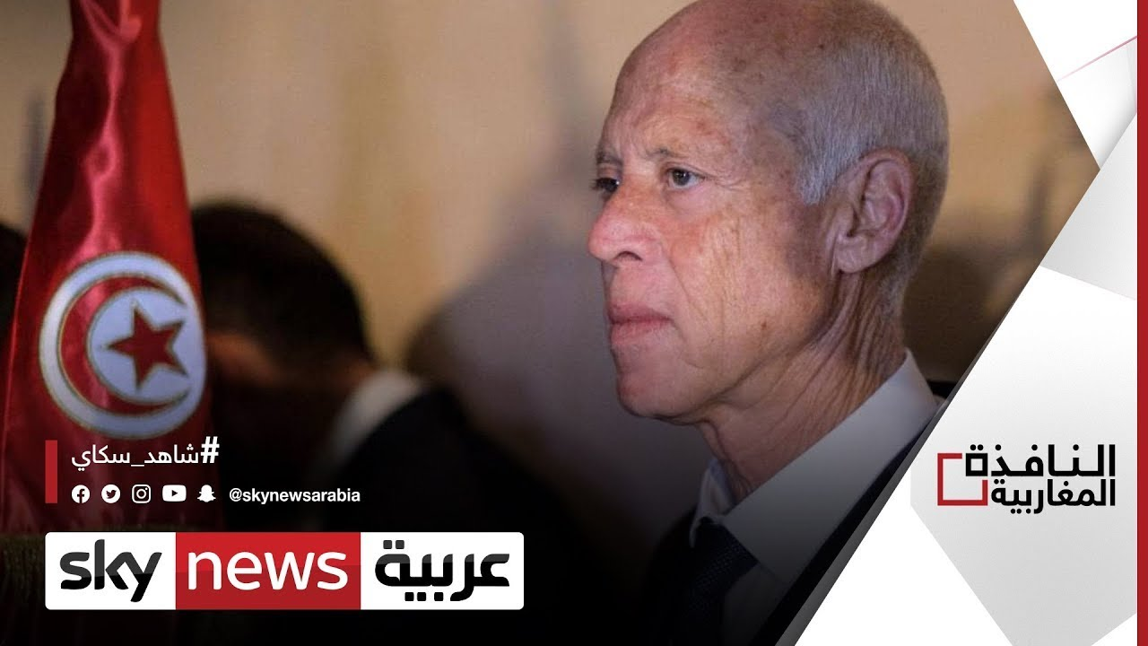 تونس/أطراف سياسية تدعو رئيس الحكومة للاستقالة فوار | #النافذة_المغاربية  - نشر قبل 22 دقيقة