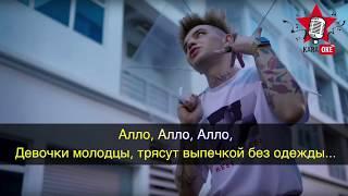 ЭЛДЖЕЙ - АЛЛО - АЛЛО (караоке)