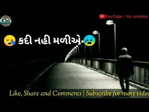 😰 હવે નહિ મળીએ 💕 | Latest Gujarati new whatsapp status video 2018| Upcoming Gujarati song 2018