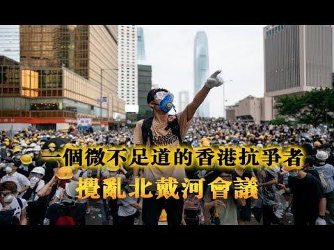 张杰:一个微不足道的香港抗争者搅乱北戴河会议