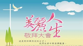 Publication Date: 2020-07-12 | Video Title: 20200712台中合一堂主日直播