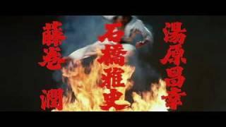 II - Kyokuskin kenka karate burai ken (1977)-Segment.avi