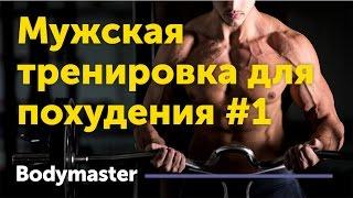 Мужская программа тренировок для похудения | Тренировка #1