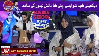 Game Show Aisay Chalay Ga With Danish Taimoor | Full Episode | 24th August 2019 | Bol Entertainment