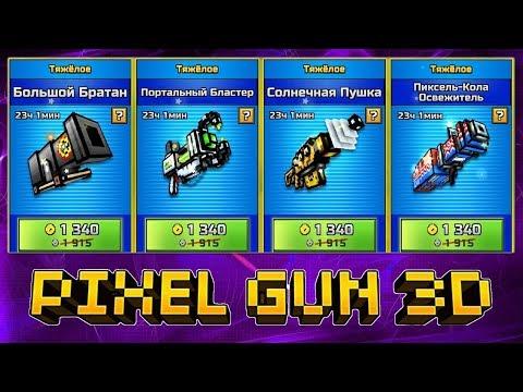 Pixel Gun 3D - #4 Фургончик Торговца 💥 TRADER'S VAN (411 серия)